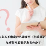 相続による不動産の名義変更(相続登記)は、なぜ行う必要があるのか?